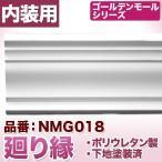 【NMG018】 ポリウレタン製モールディング モール材 ゴールデンモール 廻り縁(2400mm)*