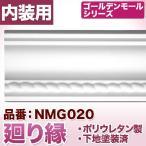【NMG020】 ポリウレタン製モールディング モール材 ゴールデンモール 廻り縁(2400mm)