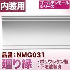 【NMG031】 ポリウレタン製モールディング ゴールデンモール 廻り縁(2400mm)