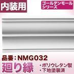 【NMG032】 ポリウレタン製モールディング ゴールデンモール 廻り縁(2400mm)
