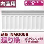 【NMG058】 ポリウレタン製モールディング ゴールデンモール 廻り縁(2400mm)