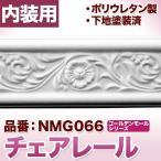 【NMG066】 ポリウレタン製モールディング ゴールデンモール チェアレール(2400mm)