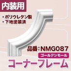【NMG087】 コーナーフレーム