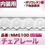 【NMG100】 ポリウレタン製モールディング ゴールデンモール チェアレール(2400mm)