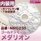 NMG230|シャンデリアメダリオン シーリングメダリオン (シャンデリア装飾 ゴールデンモール ポリウレタン製)