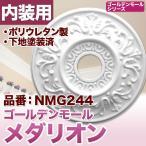 NMG244|シャンデリアメダリオン シーリングメダリオン (シャンデリア装飾 ゴールデンモール ポリウレタン製)