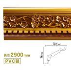 【NPC001C】 プリンセスモール 廻り縁 モールディング PVC(ポリ塩化ビニル)製 ※在庫限り