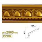 【NPC004C】 プリンセスモール 廻り縁 モールディング PVC(ポリ塩化ビニル)製