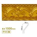 【NPC102A】 プリンセスモール 廻り縁 モールディング PVC(ポリ塩化ビニル)製