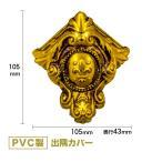 【NPC400C】 プリンセスモール 廻り縁コーナーカバー(出隅用)