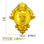 【NPC402A】 プリンセスモール 廻り縁コーナーカバー(入隅用)