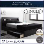棚・コンセント付きデザイン収納ベッド【Silvia】シルビア【フレームのみ】シングル