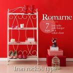 ロマンティックスタイルシリーズ Romarne ロマーネ ラック Aタイプ