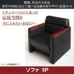 条件や目的に応じて選べる高級木肘デザイン応接ソファセット Office Grade オフィスグレード ソファ 1P
