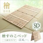 ショッピングすのこ すのこベッド二つ折り式 檜仕様(セミダブル)【涼風】