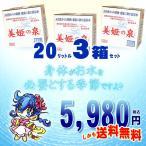 温泉水 美姫の泉送料無料 20リットル3箱セット ゲルマニウム温泉水ごくっ! うまい
