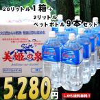 ゲルマニウム天然温泉水「美姫の泉(鹿児島県産)」20リットル×1箱、2リットル×9本入り
