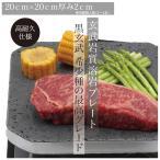 焼肉プレート 煙が出ない 溶岩プレート 高耐久20×20×2cm厚