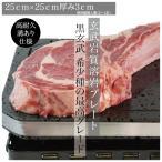 焼肉プレート 煙が出ない 溶岩プレート 高耐久溝付き 25×25×3cm厚