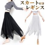 ダンス衣装 スカート付きパンツ(裾ランダム ) レギンス ダンス パンツ 美脚 体型カバー シフォン スパッツ レギパン ミカドレス cy4n-