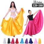 ダンス衣装 広がるスカート ベリーダンス衣装 フラメン衣装 ボリュームたっぷり軽やかサテンスカート ペチコートにも ミカドレス cy134-all