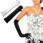 其它 - ロング グローブ 手袋  ベーシック シンプル ギャザー 黒 白 パーティードレス 結婚式  フォーマル 謝恩会 発表会 演奏会 舞台 ステージ ミカドレス 1831-4