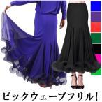 ダンス衣装スカート鮮やかボリュームフレアロングスカート広がるフラメンコペチ...