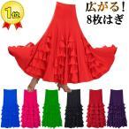 フラメンコ衣装 社交ダンス サーキュラースカート 8枚はぎ ミカドレス cy222-f
