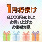 ベリーダンス 1円 送料無料クーポン券 よりどり2点ご購入で...