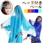 ヘッドアクセ/ベールセット カチューシャベリーダンス 衣装豪華ステージ衣装 cy229-veil