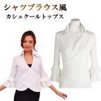 白 フラメンコ衣装 トップス 七分丈 長袖 袖フリル シャツ 社交ダンス コーラス衣装 カシュクールタイプ  ホワイトミカドレス T14 t14-sirp