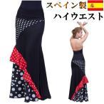 フラメンコスカート マーメイド フラメンコ衣装 スカート(スペイン製)ハイウエスト ベルト風 2WAYファルダ ダンス衣装 赤黒水玉 ミカドレス sfy8