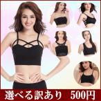 (訳あり) 選べるブラ500円 ブラトップ チューブトップ  スポブラ ブラジャー ダンス衣装 ヨガ 黒 白 ミカドレス wake-500