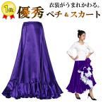 フラメンコ衣装 セール  ペチコート スカート  フラメンコ衣装  ダンス衣装 広がります 濃紫 ミカドレス 6962