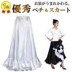 フラメンコ 衣装 スカート ペチコート 白 ミカドレス フラメンコ衣装 ダンス衣装 セールヤフー店 6962