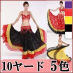 (10ヤード)広がる ベリーダンス衣装 フラメンコ衣装 ジプシースタイル 720度 広がるスカート ダンス衣装 ミカドレス cy116