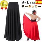 フラメンコスカート衣装サーキュラー黒赤全円大きいサイズダンス衣装社交ダンス...