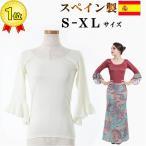 フラメンコ衣装 トップス 白 大きいサイズ(スペイン製 S-XLサイズ)七分丈 ダンス衣装  社交ダンス コーラス  カットソー 長袖 Tシャツ sty14
