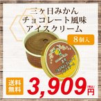 ショッピングアイスクリーム 三ヶ日みかんチョコレートアイスクリーム(8個入り)