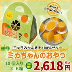 ミカちゃんのおやつ(ミニゼリー)10個入×6箱 送料無料
