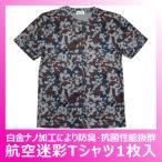 航空デジタル迷彩 半袖Tシャツ 1枚入 吸汗速乾でサラサラ 白金ナノ加工で匂わない