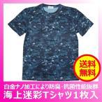 海上迷彩 半袖Tシャツ 1枚入 吸汗速乾でサラサラ  白金ナノ加工で匂わない