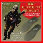自衛隊 半長靴 専用 BMZ インソール Complete JIEITAI (ビーエムゼット コンプリート ジエイタイ)