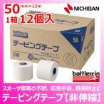 ニチバン バトルウィン テーピングテープ(非伸縮タイプ) 5cm×1m 50 1箱(1巻入)
