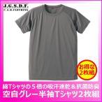 C.A.B. CLOTHING J.S.D.F. 空自グレー 半袖 Tシャツ 2枚組 吸汗速乾クールナイス CAB 6525 キャブ ミリタリー 航空自衛隊