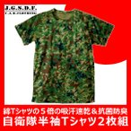 C.A.B.CLOTHING J.G.S.D.F. 自衛隊 半袖 Tシャツ 2枚組 CAB 6525 新迷彩色 COOL NICE 吸汗速乾 ドライTシャツ インナーシャツ キャブ ミリタリー