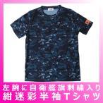 海上自衛隊 迷彩 半袖 Tシャツ +左袖「自衛艦旗刺繍」加工 吸汗速乾 白金ナノ加工 海自