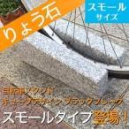 自転車止め キューブデザイン スモールタイプ ブラックフレーク色 高級御影石 りょう石