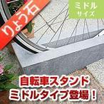 ショッピングmiddle 自転車止め キューブデザイン ミドルタイプ 高級御影石 りょう石