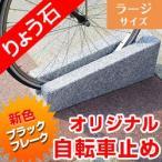 自転車止め キューブデザイン ブラックフレーク色 自転車スタンド 高級御影石 りょう石